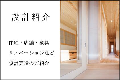 自然素材住宅の設計事例の紹介